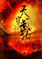 天宋武功-夏侯皓月-裂神