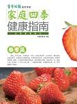 家庭四季健康指南:春季篇-生命时报-尚文