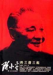 邓小平的三落三起-赵晓光-月下江枫