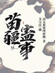 苗疆蛊事(艾宝良演播)-南无袈裟理科佛-艾宝良