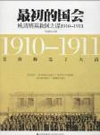 最初的国会:晚清精英救国之谋1910-1911 -李德林-哀家