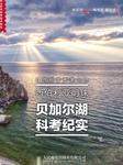 西伯利亚明珠:贝加尔湖科考纪实-孙丹平,陶宝祥-人邮知书