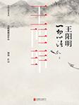 王阳明:一切心法(全两册)-熊逸-联合读创