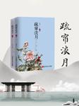 疏帘淡月(全两册)-唐源儿-宜宜说书