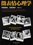 微表情心理学(心理学畅销书)-马浩天-夏天
