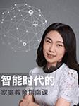 智能时代的家庭教育指南课-童行团队-郝景芳