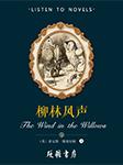 柳林风声-肯尼斯·格雷厄姆,布老虎系列丛书-布老虎系列丛书