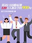 英语900句:120万人都在学的英语口语雕琢课-方振宇-振宇外语歪鱼学院