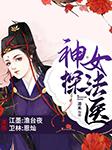 神探女法医-添禾-澹台夜