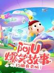 阿U爆笑故事(15册免费听)-阿优文化-阿优文化