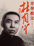 青帮教父杜月笙(典藏版)-王永军-大师兄孟谦