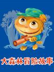 棒棒虎大森林冒險故事-幼兒故事大王-浙江少年兒童出版社