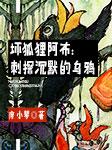坏狐狸阿布:刺探沉默的乌鸦-廖小琴-梦游新声