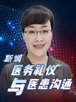 医务礼仪与医患沟通-靳斓-靳斓礼仪培训讲座