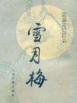 雪月梅-陈朗-老兵1234