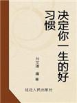 习惯决定人生-刘文清-沉思芥菜