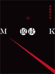 锐读(第15期·悬疑新主张)-新青年期刊出版总社-红眉