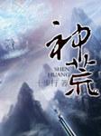 神荒-十步行-黯古辰风