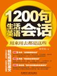 1200句生活英语会话-张莹安-外语教学与研究出版社