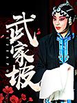武家坡-佚名-谢庆军