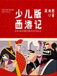 少儿版西游记-公版-樊逸仁