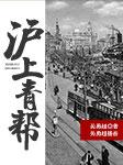 沪上青帮(民国大佬秘史)-关勇超-关勇超