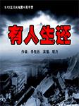 有人生还(汶川地震十二年记)-李牧雨-胡月