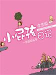 小屁孩日记(女生版):一年级快乐多-黄宇-口袋故事