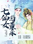 黄梅戏:七仙女与董永(汪静演播)-汪静,马自俊-汪静(黄梅戏演员)
