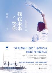我在未来等你(佟丽娅、李光洁主演电视剧原著)-刘同-李靖