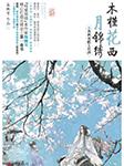 木槿花西月锦绣-海飘雪-浥轻尘