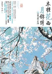 木槿花西月锦绣(《长相守》原著会员免费)-海飘雪-浥轻尘