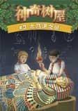 木乃伊之谜(神奇树屋故事系列3)-玛丽·波·奥斯本-企鹅兰登