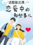 大学生的普法课:恋爱中的那些事儿-孙军军-孙军军