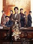 高大霞的火红年代(佟丽娅主演电视剧)-郝岩-宏程
