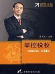 掌控税收-蔡昌-佚名