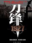 刀锋1927-磨剑少爷-杨枪枪