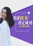 形象管理:99个超实用扮靓攻略(订阅)-冯媛-冯媛