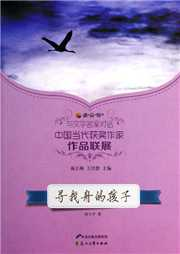寻找舟的孩子-刘七平-浥轻尘