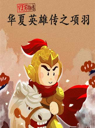 华夏英雄传之项羽-洪涛叔叔-播音洪涛