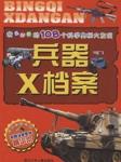 我最好奇的108个科学奥秘大发现:兵器X档案-凌翔,瞿雁冰-方悦