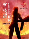 冥侦探陆翔-紫龙晴川-主播张浩