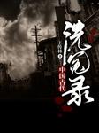 中国古代洗冤录(狄公案)-王传林-王传林