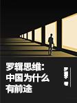 罗辑思维:中国为什么有前途-罗振宇-喜道公子