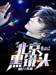 北京黑鏡頭(第一部)-007-紀涵邦