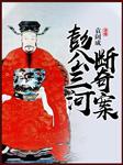 袁阔成:彭公三河断奇案(高清修复)-袁阔成-袁阔成