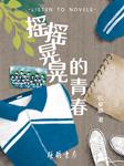 摇摇晃晃的青春(高中生弑父案)-信章旗-硬糖文化,选博