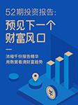 52期投资报告,预见下一个财富风口(晓报告)-吴晓波频道-吴晓波频道