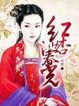 红杏泄春光-禾早-小语