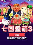 七国蠢萌(三):夜国-曹琳琳、徐岱楠、刁媛媛-混童话